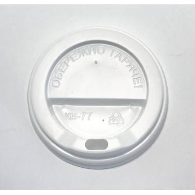 Кришки до паперового стакану КР-77 для КАПУЧИНО 250мл 50шт/уп (40уп/ящ)